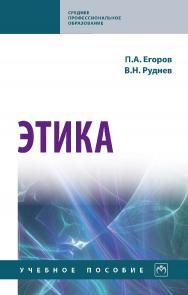 Этика : учебное пособие. — (Среднее профессиональное образование) ISBN 978-5-16-016206-5