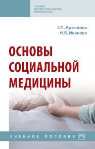 Основы социальной медицины : учебное пособие. — (Среднее профессиональное образование) ISBN 978-5-16-016264-5