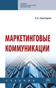 Маркетинговые коммуникации : учебник. — (Среднее профессиональное образование) ISBN 978-5-16-016384-0