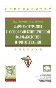 Фармакотерапия с основами клинической фармакологии и фитотерапии : учебник. — (Высшее образование: Специалитет) ISBN 978-5-16-102565-9