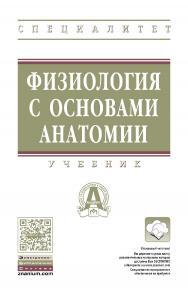 Физиология с основами анатомии : учебник. — (Высшее образование: Специалитет) ISBN 978-5-16-103034-9