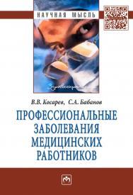 Профессиональные заболевания медицинских работников : монография. — (Научная мысль) ISBN 978-5-16-103535-1