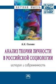 Анализ теории личности в российской социологии: история и современност ISBN 978-5-16-104636-4