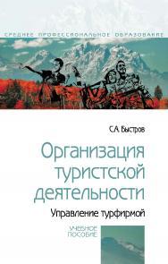 Организация туристской деятельности. Управление турфирмой : учебное пособие ISBN 978-5-16-106642-3