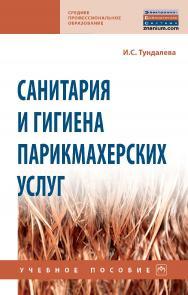 Санитария и гигиена парикмахерских услуг : учебное пособие. — (Среднее профессиональное образование) ISBN 978-5-16-106901-1