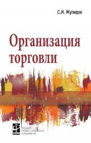Организация торговли : учебник. — 2-е изд., перераб. и доп.  — (Среднее профессиональное образование) ISBN 978-5-16-106993-6