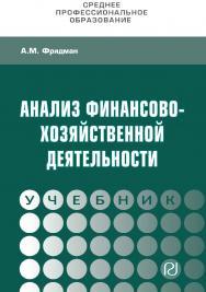 Анализ финансово-хозяйственной деятельности : учебник.— (Среднее профессиональное образование) ISBN 978-5-16-107038-3