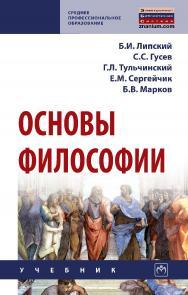 Основы философии : учебник ISBN 978-5-16-107501-2