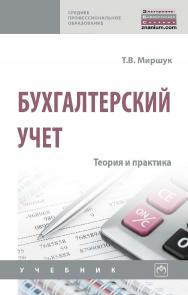 Бухгалтерский учет: теория и практика : учебник. — (Среднее профессиональное образование) ISBN 978-5-16-107626-2