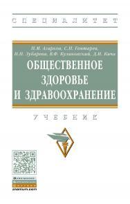 Общественное здоровье и здравоохранение : учебник. — (Высшее образование: Специалитет) ISBN 978-5-16-107777-1