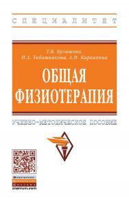 Общая физиотерапия : учебно-методическое пособие. — 2-е изд., стереотип. — (Высшее образование: Специалитет) ISBN 978-5-16-107781-8