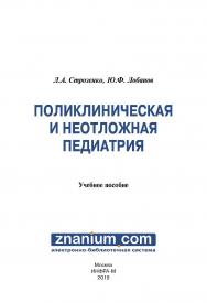 Поликлиническая и неотложная педиатрия : учебное пособие ISBN 978-5-16-107819-8