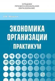 Экономика организации. Практикум : учебное пособие. — (Среднее профессиональное образование) ISBN 978-5-16-108145-7