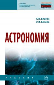 Астрономия : учебное пособие . — (Среднее профессиональное образование) ISBN 978-5-16-108501-1