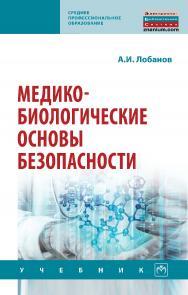 Медико-биологические основы безопасности : учебник. — (Среднее профессиональное образование) ISBN 978-5-16-108737-4