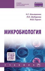 Микробиология : учебник. — (Среднее профессиональное образование) ISBN 978-5-16-108739-8
