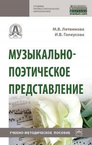 Музыкально-поэтическое представление : учебно-методическое пособие. — (Среднее профессиональное образование) ISBN 978-5-16-109220-0