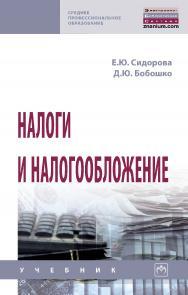 Налоги и налогообложение : учебник. — (Среднее профессиональное образование) ISBN 978-5-16-109300-9