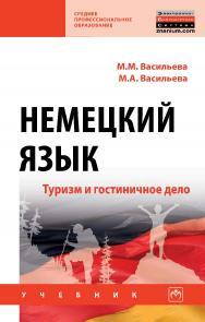 Немецкий язык: туризм и гостиничное дело : учебник ISBN 978-5-16-109330-6