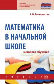 Математика в начальной школе: методика обучения : учебник. — (Среднее профессиональное образование) ISBN 978-5-16-109405-1