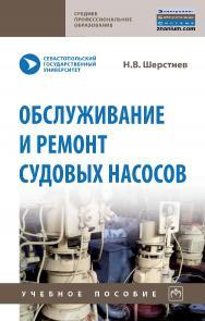 Обслуживание и ремонт судовых насосов ISBN 978-5-16-109407-5