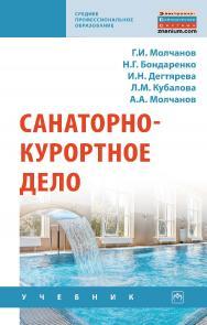 Санаторно-курортное дело : учебник ISBN 978-5-16-109494-5