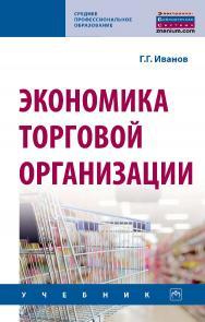 Экономика торговой организации : учебник. (Среднее профессиональное образование). ISBN 978-5-16-109522-5