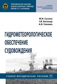 Гидрометеорологическое обеспечение судовождения : учебно-методическое пособие ISBN 978-5-16-109525-6