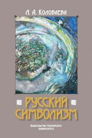 Русский символизм. — 2-е изд., доп. ISBN 978-5-19-010819-4