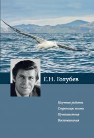 Г.Н. Голубев. Научные работы. Страницы жизни. Путешествия. Воспоминания ISBN 978-5-19-010832-3