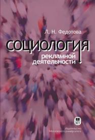 Социология рекламной деятельности: Учебник. 5-е изд., перераб. ISBN 978-5-19-010844-6
