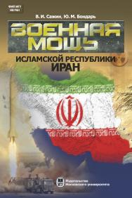 Военная мощь Исламской Республики Иран ISBN 978-5-19-010869-9