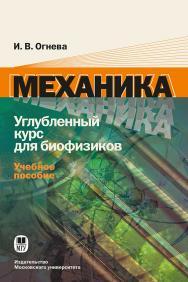 Механика. Углубленный курс для биофизиков: Учебное пособие ISBN 978-5-19-010890-3