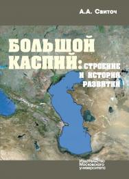 Большой Каспий: строение и история развития ISBN 978-5-19-010904-7