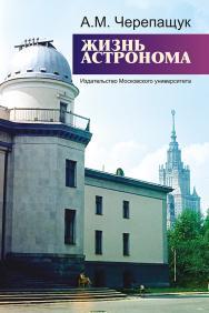 Жизнь астронома ISBN 978-5-19-010921-4
