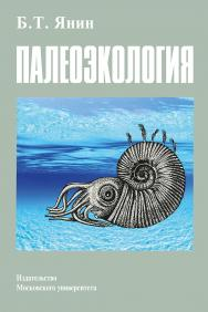 Палеоэкология: Учебник для студентов высших учебных заведений ISBN 978-5-19-010990-0