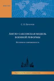 Англо-саксонская модель военной реформы: история и современность ISBN 978-5-19-011052-4
