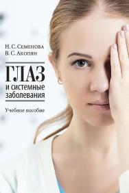 Глаз и системные заболевания: Учебное пособие ISBN 978-5-19-011096-8