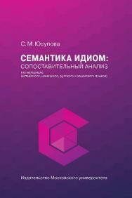 Семантика идиом: сопоставительный анализ (на материале английского, немецкого, русского и чеченского языков) ISBN 978-5-19-011125-5