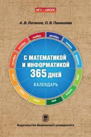 С математикой и информатикой 365 дней: Календарь ISBN 978-5-19-011220-7