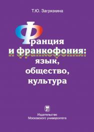 Франция и франкофония: язык, общество, культура: Монография. — 2-е изд. ISBN 978-5-19-011250-4