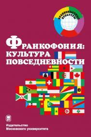 Франкофония: культура повседневности: Учебное пособие. — 2-е издание ISBN 978-5-19-011259-7