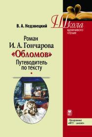 Роман И.А. Гончарова «Обломов»: Путеводитель по тексту ISBN 978-5-211-05439-4