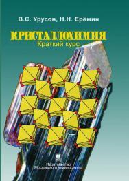Кристаллохимия. Краткий курс ISBN 978-5-211-05497-4