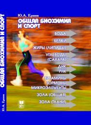 Общая биохимия и спорт ISBN 978-5-211-05595-7