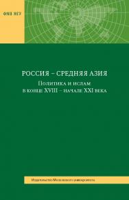 Россия — Средняя Азия: Политика и ислам в конце XVIII — начале XXI века ISBN 978-5-211-06469-0