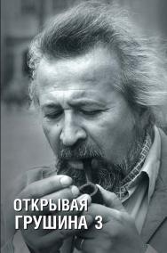 Открывая Грушина. Том 3 ISBN 978-5-211-06519-2