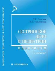 Сестринское дело в педиатрии — Изд. 5-е. эл. ISBN 978-5-222-12849-7