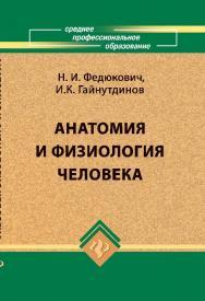 Анатомия и физиология человека ISBN 978-5-222-16959-9