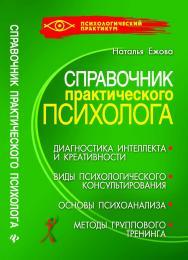 Справочник практического психолога ISBN 978-5-222-18029-7